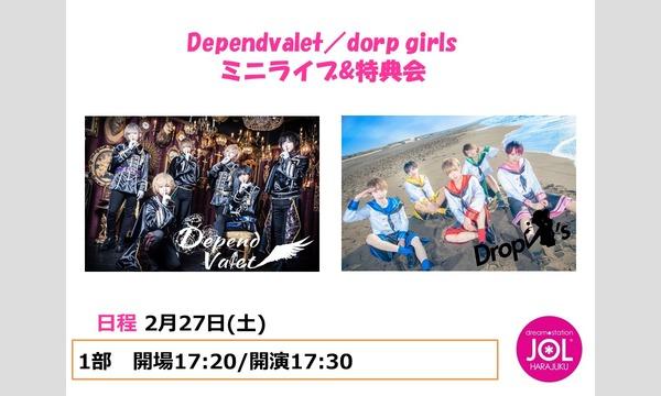 drop girls / Dependvalet ミニライブ&特典会@JOL原宿 イベント画像1