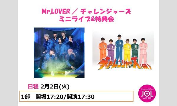 チャレンジャーズ / Mr.LOVER ミニライブ&特典会@JOL原宿 イベント画像1