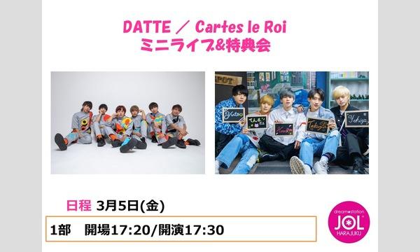 DATTE / Cartes le Roi ミニライブ&特典会@JOL原宿 イベント画像1