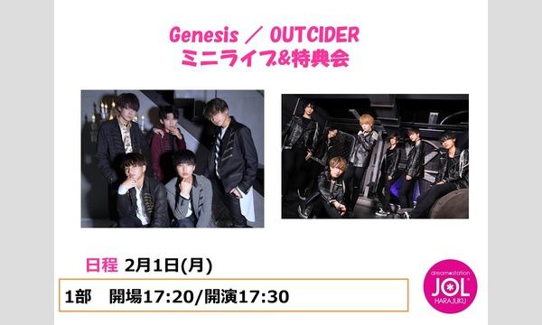 Genesis / OUTCIDER ミニライブ&特典会@JOL原宿 イベント画像1
