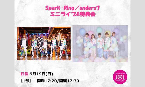 マイナビティーンズ推進室のSpark-Ring/unders7 ミニライブ&特典会@JOL原宿イベント