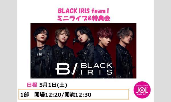 BLACK IRIS team I ミニライブ&特典会 イベント画像1