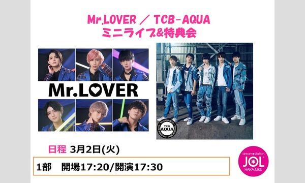 Mr.LOVER / TCB-AQUA ミニライブ&特典会@JOL原宿 イベント画像1