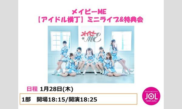 メイビーME【アイドル横丁】 ミニライブ&特典会 イベント画像1