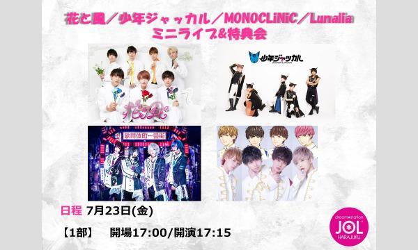 花と風/少年ジャッカル/MONOCLiNiC/Lunalia ミニライブ&特典会@JOL原宿 イベント画像1
