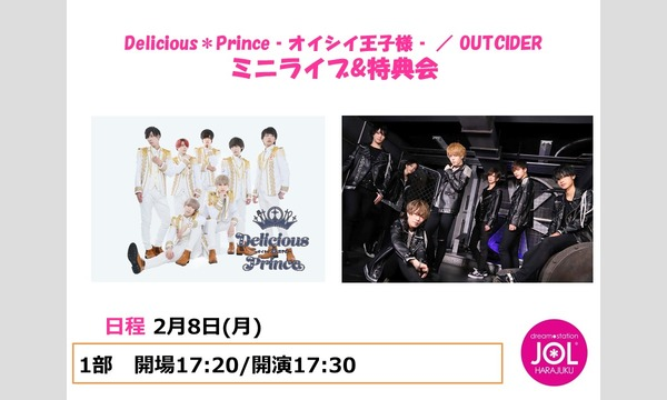 Delicious*Prince‐オイシイ王子様‐ / OUTCIDER ミニライブ&特典会@JOL原宿 イベント画像1