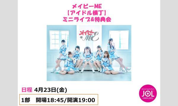 マイナビティーンズ推進室のメイビーME ミニライブ&特典会@JOL原宿イベント
