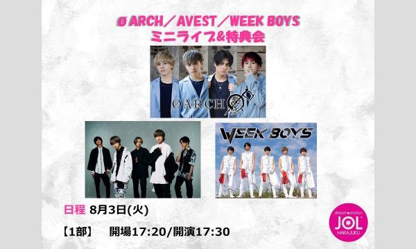 ØARCH/AVEST/WEEK BOYS ミニライブ&特典会@JOL原宿 イベント画像1