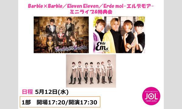 Barbie×Barbie/Eleven Eleven/Erde moi-エルデモア- ミニライブ&特典会@JO原宿