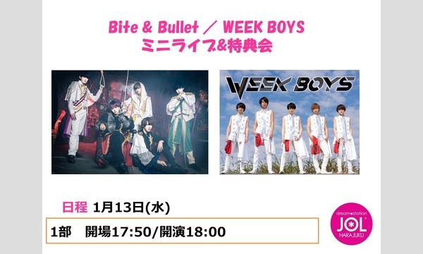 【1部】Bite & Bullet / WEEK BOYS ミニライブ&特典会@JOL原宿 イベント画像1