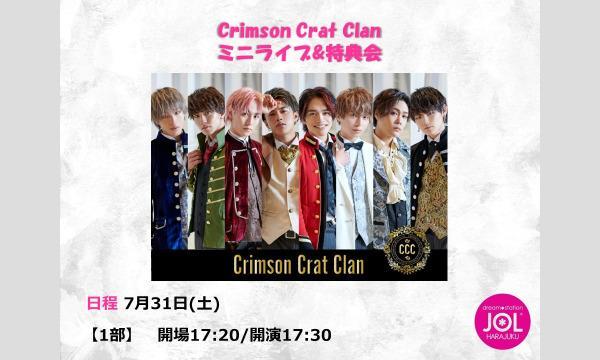 Crimson Crat Clan ミニライブ&特典会@JOL原宿