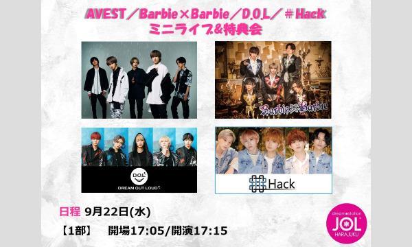 マイナビティーンズ推進室のAVEST/Barbie×Barbie/D.O.L/#Hack ミニライブ&特典会@JOL原宿イベント