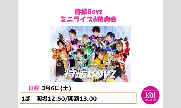 特撮Boyz ミニライブ&特典会@JOL原宿 イベント画像1