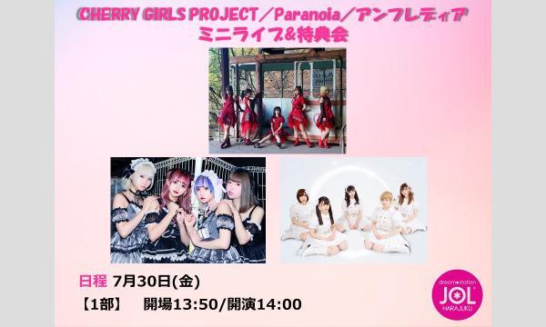 CHERRY GIRLS PROJECT/アンフレディア/Paranoia ミニライブ&特典会@JOL原宿 イベント画像1