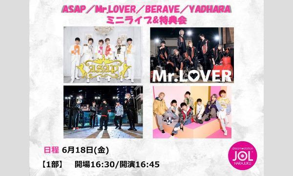 ASAP/Mr.LOVER/BERAVE/YADHARA ミニライブ&特典会@JOL原宿 イベント画像1
