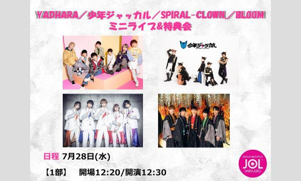 YADHARA/少年ジャッカル/SPIRAL-CLOWN./BLOOM ミニライブ&特典会@JOL原宿