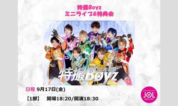 特撮Boyz ミニライブ&特典会@JOL原宿