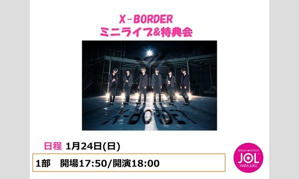 X-BORDER ミニライブ&特典会@JOL原宿 イベント画像1