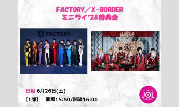 FACTORY/X-BORDER ミニライブ&特典会@JOL原宿