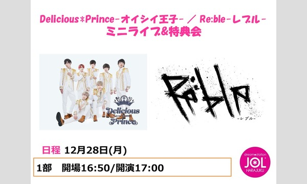 Delicious*Prince‐オイシイ王子様‐/Re:ble-レブル- ミニライブ&特典会 イベント画像1