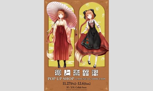 11/29『狼と香辛料 POP UP SHOP』 イベント画像1