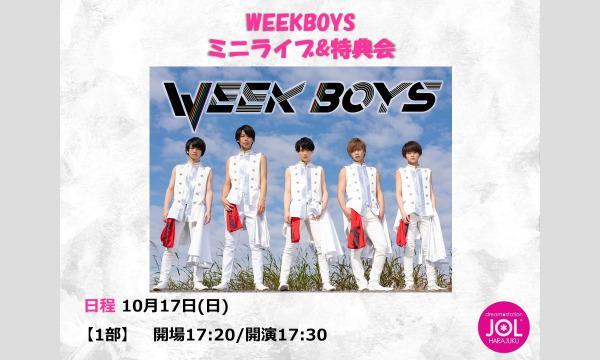 WEEKBOYS ミニライブ&特典会@JOL原宿