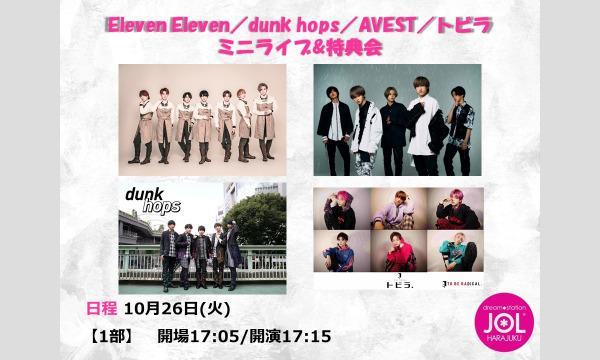 Eleven Eleven/AVEST/dunk hops/トビラ ミニライブ&特典会@JOL原宿
