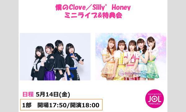僕のClove/Silly゜Honey ミニライブ&特典会@JOL原宿
