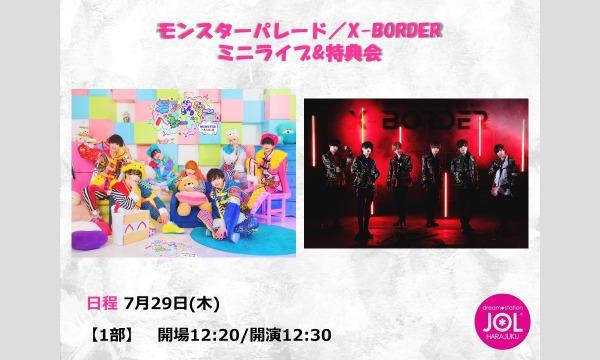 モンスターパレード/X-BORDER ミニライブ&特典会@JOL原宿 イベント画像1