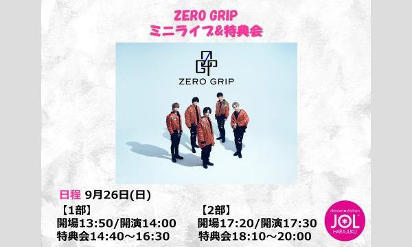マイナビティーンズ推進室のZERO GRIP ミニライブ&特典会@JOL原宿イベント