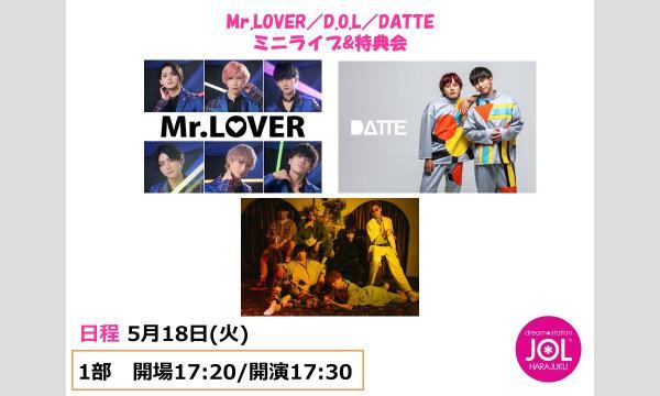 Mr.LOVER / D.O.L / DATTE ミニライブ&特典会@JOL原宿