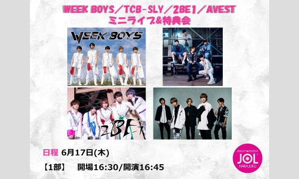 WEEK BOYS/TCB-SLY/2BE1/AVEST ミニライブ&特典会@JOL原宿 イベント画像1