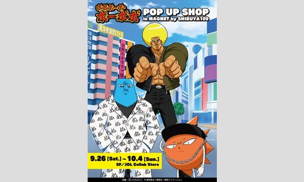 9/28『ボボボーボ・ボーボボ POP UP SHOP』 イベント画像1
