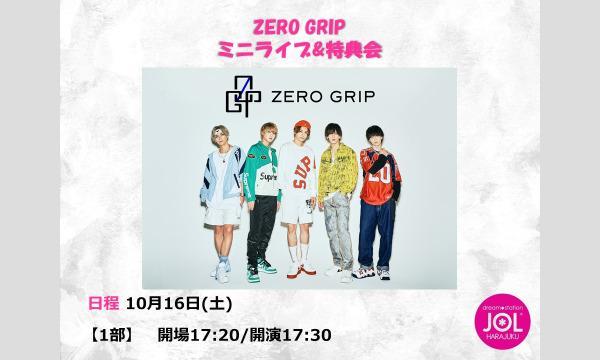 ZERO GRIP ミニライブ&特典会@JOL原宿 イベント画像1