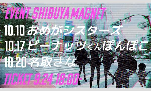 おめシスと直接お話ができるって…マ!? in 渋谷MAGNET イベント画像1
