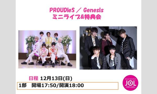 PROUDleS / Genesis ミニライブ&特典会@JOL原宿 イベント画像1