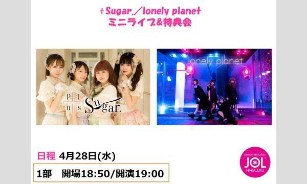 マイナビティーンズ推進室の+Sugar. / lonely planet ミニライブ&特典会@JOL原宿イベント