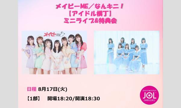メイビーME/なんキニ!【アイドル横丁】 ミニライブ&特典会@JOL原宿