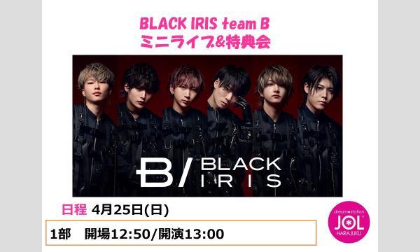 マイナビティーンズ推進室のBLACK IRIS team B ミニライブ&特典会イベント