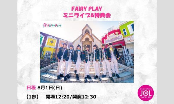FAiRY PLAY ミニライブ&特典会@JOL原宿 イベント画像1
