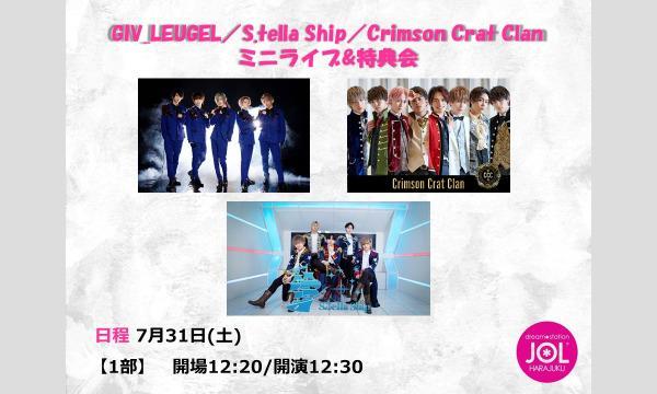 GIV_LEUGEL/S.tella Ship/Crimson Crat Clan ミニライブ&特典会@JOL原宿 イベント画像1