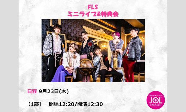 マイナビティーンズ推進室のFLS ミニライブ&特典会@JOL原宿イベント