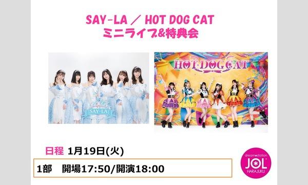 SAY-LA / HOT DOG CAT ミニライブ&特典会@JOL原宿 イベント画像1
