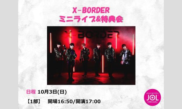 X-BORDER ミニライブ&特典会@JOL原宿