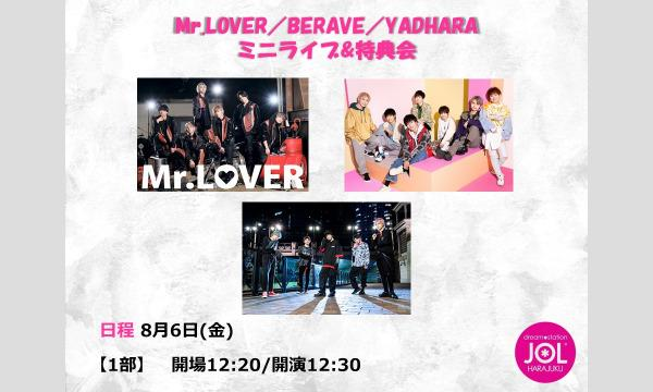 Mr.LOVER/BERAVE/YADHARA ミニライブ&特典会@JOL原宿