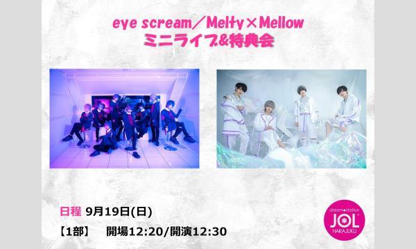 マイナビティーンズ推進室のeye scream/Melty×Mellow ミニライブ&特典会@JOL原宿イベント