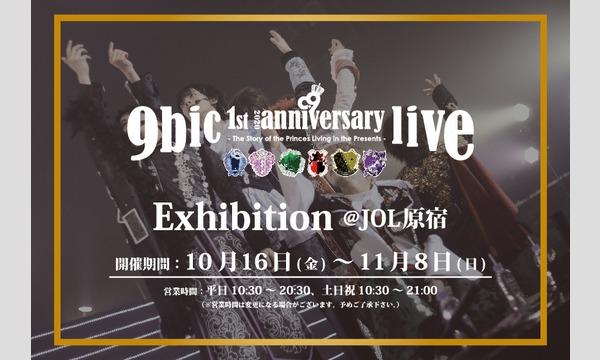 11/2『9bic 1'st Anniversary Live ~現在を生きる王子様達の物語~ Exhibition』 イベント画像1