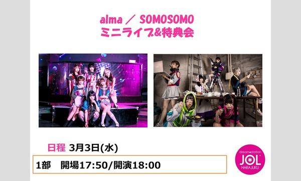 alma / SOMOSOMO ミニライブ&特典会@JOL原宿 イベント画像1
