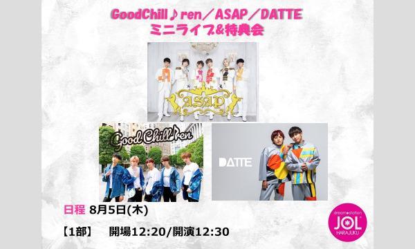 GoodChilldren/ASAP/DATTE ミニライブ&特典会@JOL原宿