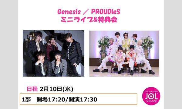 Genesis / PROUDleS ミニライブ&特典会@JOL原宿 イベント画像1